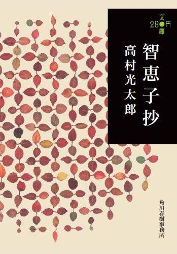 智恵子抄 (280円文庫)の詳細を見る