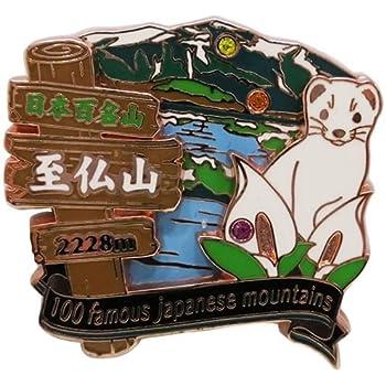 日本百名山[ピンバッジ]2段 ピンズ/至仏山 エイコー トレッキング 登山 グッズ 通販