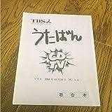 うたばん CDTV 台本 (嵐 関ジャニ∞ JUMP出演)