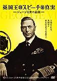 英国王のスピーチの真実~ジョージ6世の素顔~[DVD]