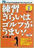 DVD 佐久間馨 練習ぎらいはゴルフがうまい! part-2 (<DVD>)