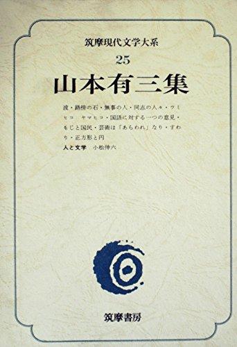 筑摩現代文学大系〈25〉山本有三集 (1977年)