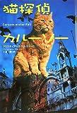 猫探偵カルーソー (扶桑社ミステリー)