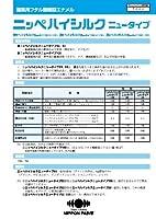 ハイシルク ニュータイプ100;ホワイト_16kg[日本ペイント]