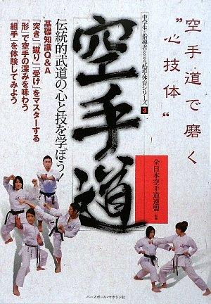 空手道—伝統的武道の心と技を学ぼう! (中学生と指導者のための武道・体育シリーズ)