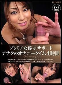 プレミア女優がサポート アナタのオナニータイム4時間 PREMIUM プレミアム [DVD]