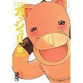 金色のガッシュ!!(11) (講談社漫画文庫)