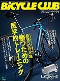 BiCYCLE CLUB (バイシクルクラブ)2019年月11月号