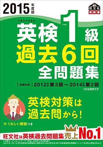 2015年度版 英検1級 過去6回全問題集 (旺文社英検書)の詳細を見る