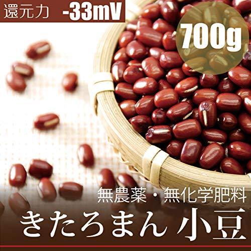 小豆[きたろまん] 700g 無農薬・無化学肥料栽培 北海道産