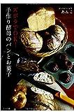ズボラでOK! 手作り酵母のパンとお菓子 -