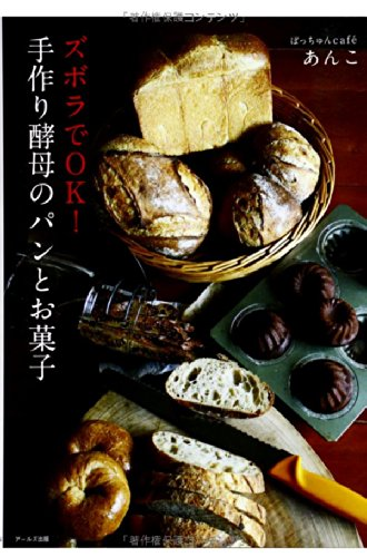 ズボラでOK! 手作り酵母のパンとお菓子