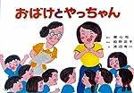 おばけとやっちゃん (紙芝居ベストセレクション 第2集)