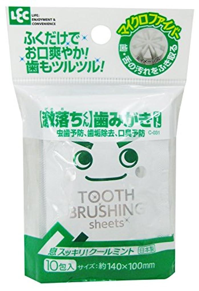 眠りコークス差し迫った【激落ちくん】歯みがきシート 10包