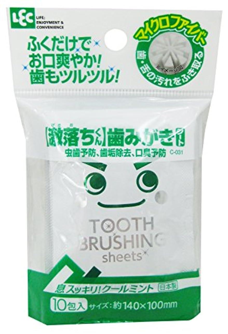 ハブブ補う不透明な【激落ちくん】歯みがきシート 10包