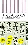 ナショナリズムの現在——〈ネトウヨ〉化する日本と東アジアの未来 (朝日新書)