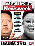 Newsweek (ニューズウィーク日本版) 2012年 1/11号 [雑誌]