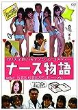ナース物語 take3[DVD]