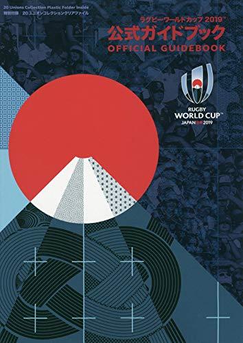 ラグビーワールドカップ2019公式ガイドブック (NBPムツク)