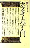 天文考古学入門 (講談社現代新書 (660))