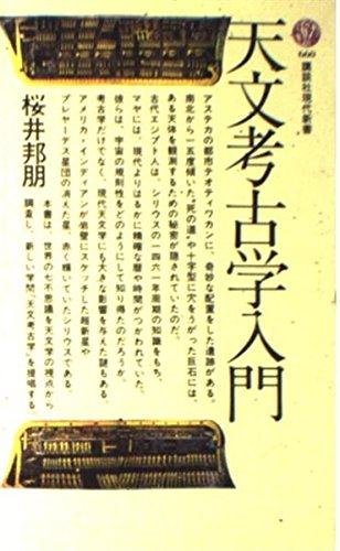天文考古学入門 (講談社現代新書 (660))の詳細を見る
