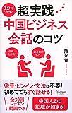 「3分でつかむ!  超実践中国ビジネス会話のコツ」販売ページヘ