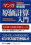 マンガ 原価計算入門 新装版 (サンマーク・ビジネス・コミックス)