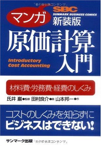 マンガ 原価計算入門 新装版 (サンマーク・ビジネス・コミックス)の詳細を見る