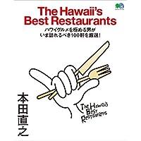 The Hawaii's Best Restaurants[雑誌] エイムック