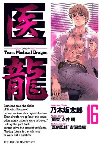 医龍(16) (ビッグコミックス)