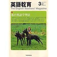 英語教育 2007年 03月号 [雑誌]