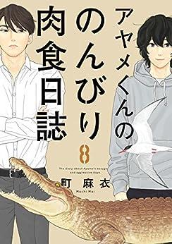 アヤメくんののんびり肉食日誌 第01-08巻 [Ayame-kun no Nonbiri Nikushoku Nisshi vol 01-08]