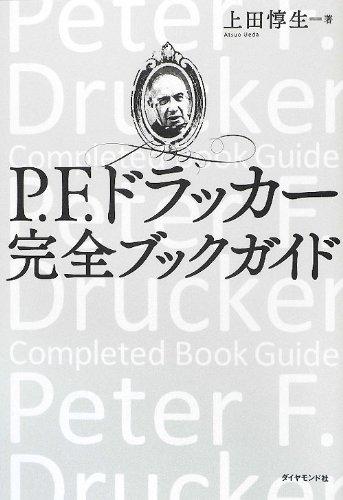 P.F.ドラッカー 完全ブックガイドの詳細を見る