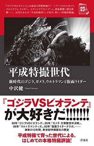 平成特撮世代~新時代のゴジラ、ガメラ、ウルトラマンと仮面ライダー~ (映画秘宝セレクション)