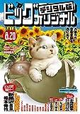 ビッグコミックオリジナル 2019年16号(2019年8月5日発売) [雑誌] 画像