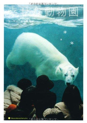 幸せな動物園の詳細を見る
