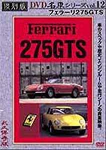 復刻版DVD名車シリーズフェラーリ275GTS 12 [レンタル落ち]