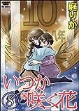 いつか咲く花 (8) (ぶんか社コミックス)