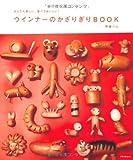 かんたん楽しい、食べておいしい!ウインナーのかざりぎりBOOK (アスペクトムック) [単行本] / 伊藤ハム (著); アスペクト (刊)