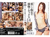 美しい痴女の接吻とセックス14 田中梨子 [DVD]