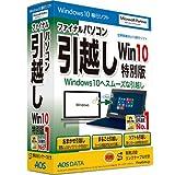 AOSデータ ファイナルパソコン引越し Win10特別 USBリンクケーブル付