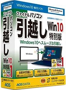ファイナルパソコン引越し Win10特別 USBリンクケーブル付【OSの移行やパソコンの乗り換えに、簡単な手順でデータ移行できるソフト】