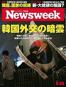 週刊ニューズウィーク日本版 「特集:韓国外交の暗雲」の書影