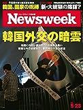 週刊ニューズウィーク日本版 「特集:韓国外交の暗雲」〈2017年5月23日号〉 [雑誌]
