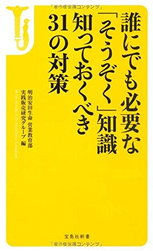 誰にでも必要な「そうぞく」知識 知っておくべき31の対策 (宝島社新書)の詳細を見る
