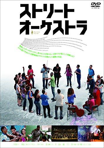 ストリート・オーケストラ [DVD]の詳細を見る