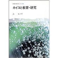 カイコと教育・研究 (昆虫利用科学シリーズ)