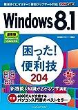 できるポケットWindows 8.1 困った! &便利技 204 最新版 Windows 8.1 Update対応