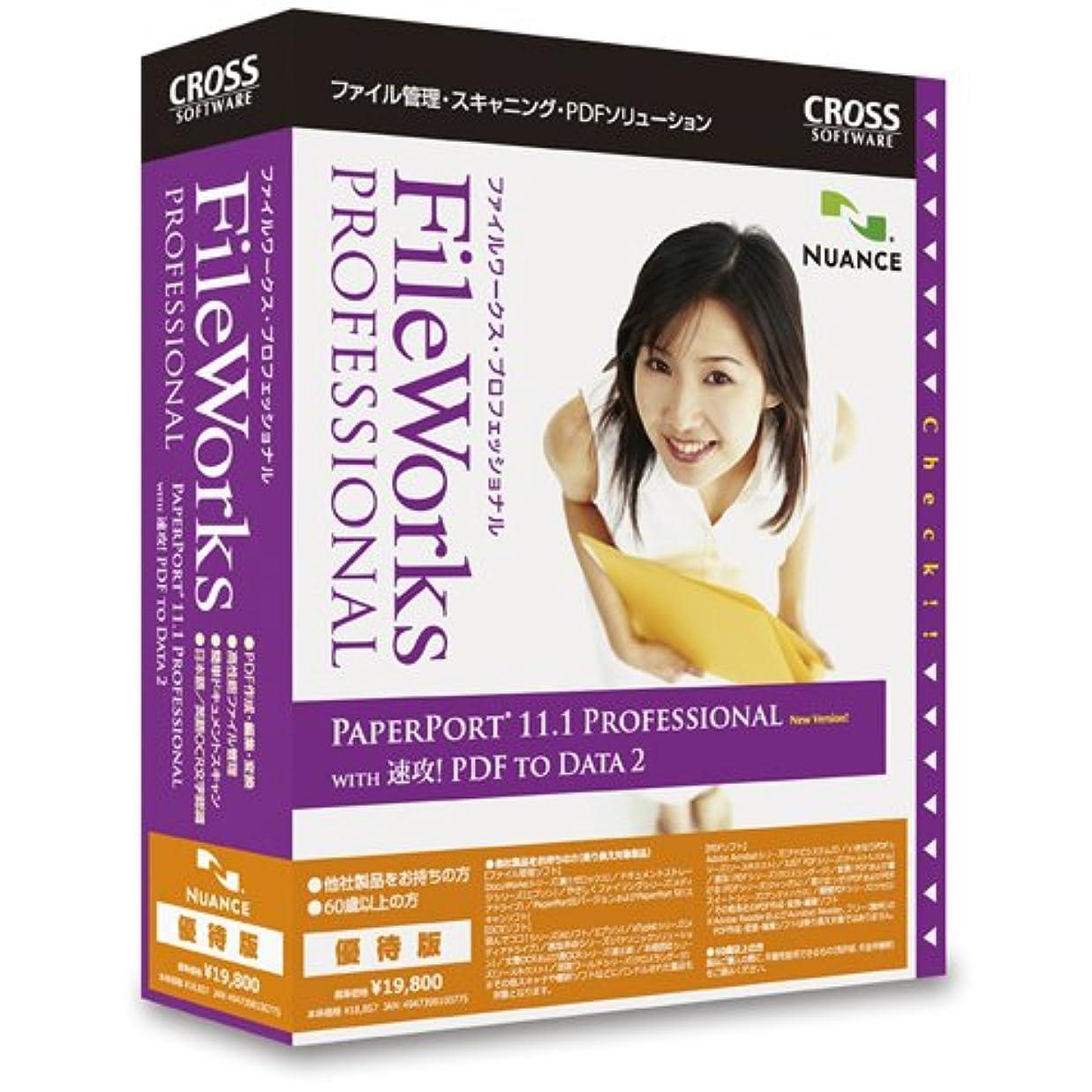 休憩批判的細いFileWorks Professional (PaperPort 11.1 Professional) 優待版
