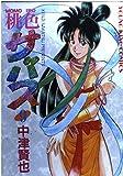 桃色サバス 9 (ヤングキングコミックス)